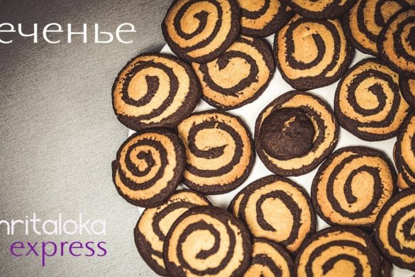 печенье радхе-шьям рецепт